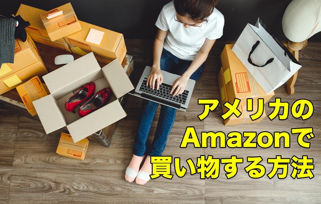 アメリカのAmazonで買いものする方法
