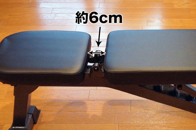 頭側と座面の隙間は約6cm