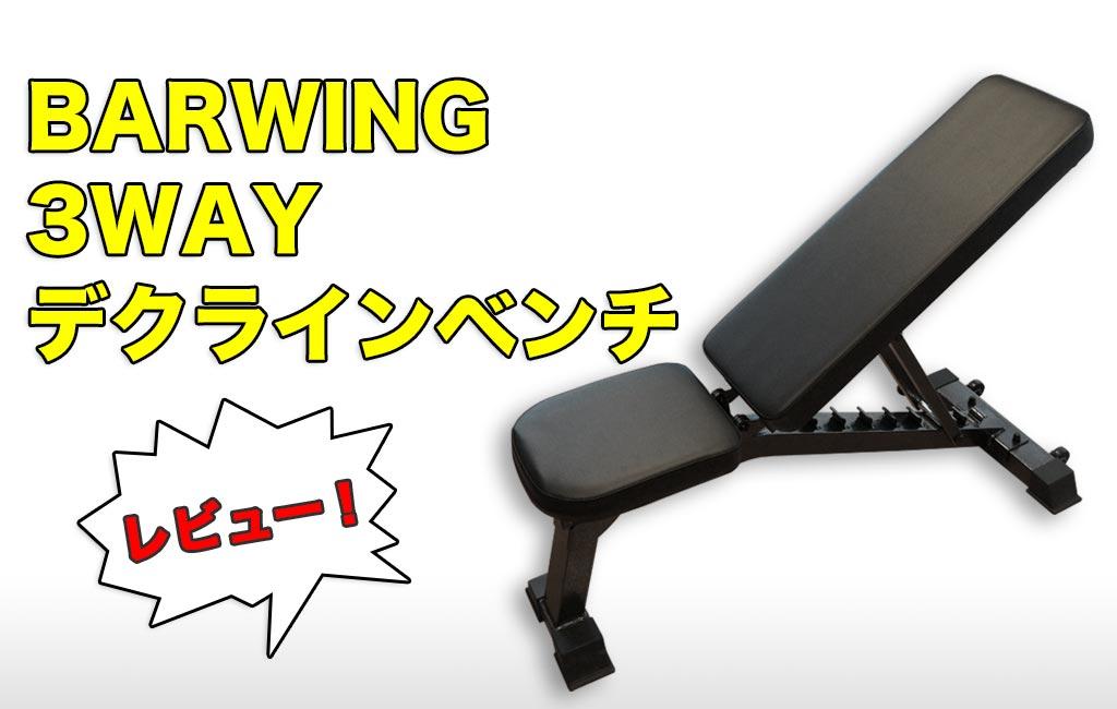 BARWING-3WAYデクラインベンチ