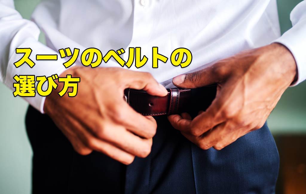 ベルトを締める男性