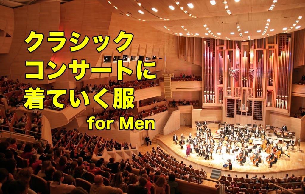 クラシックコンサートの会場