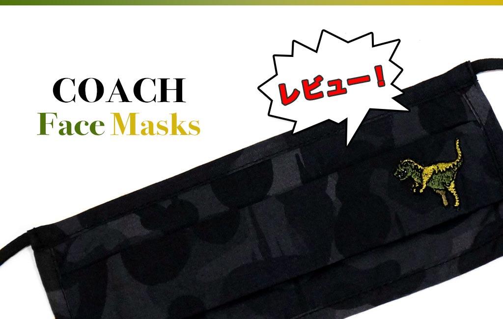 コーチ-フェイスマスク