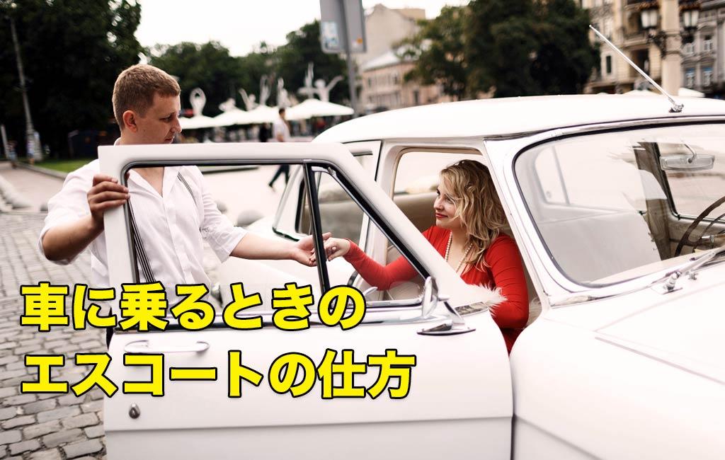 車から降りるカップル