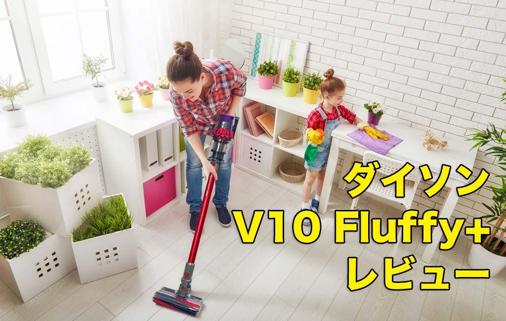 Dyson V10 Fluffy+で掃除する女性