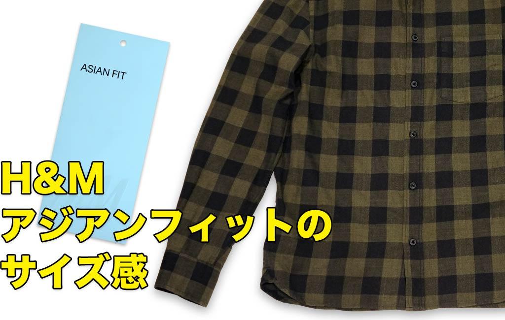 H&Mアジアンフィットのシャツ