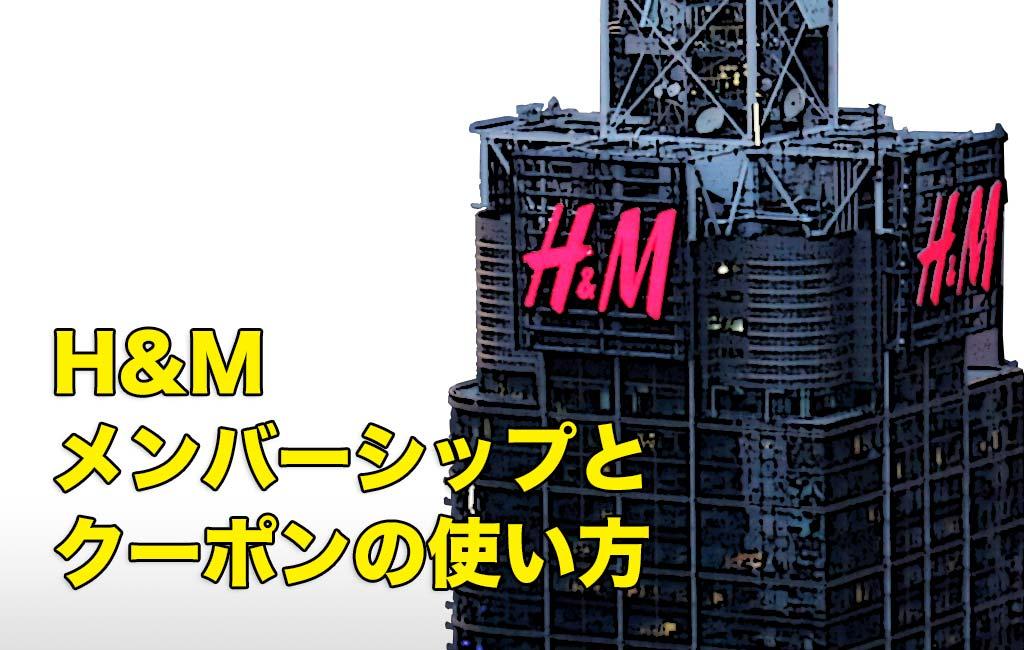 H&Mメンバーシップ