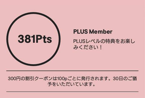 H&M PLUS Member