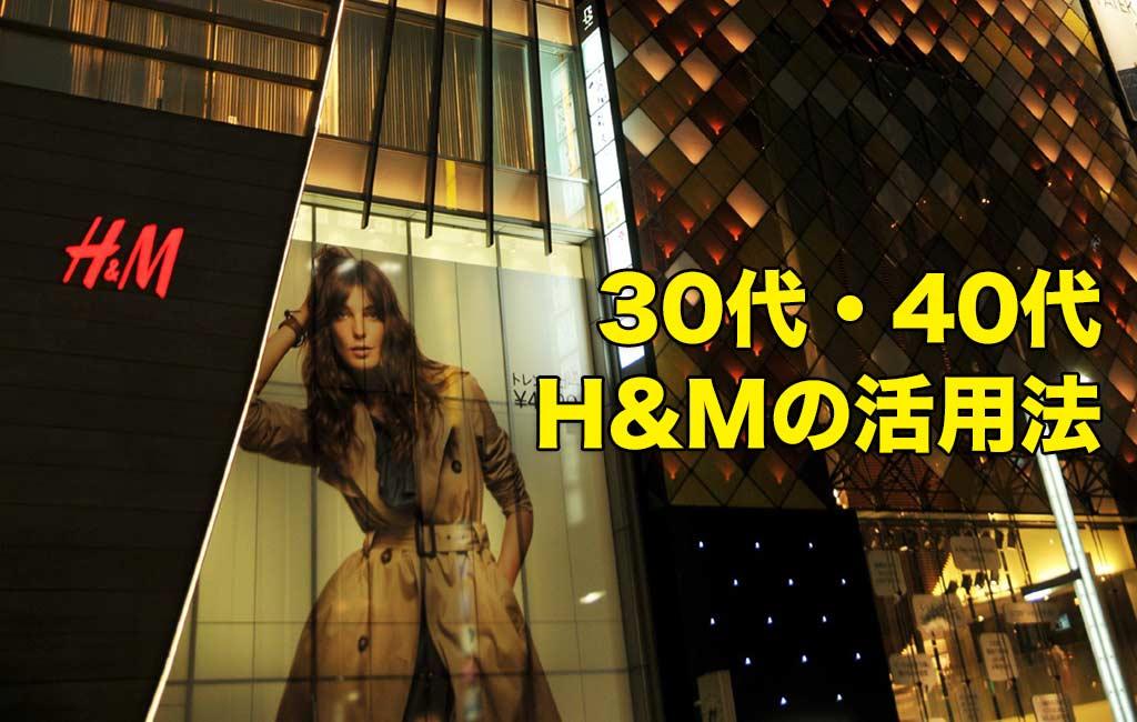 H&M銀座