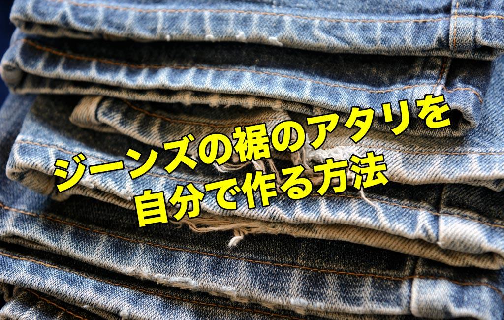 積み重なったジーンズ
