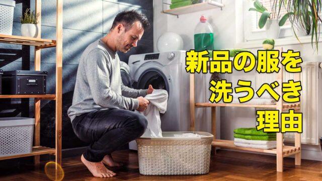 洗濯をする男性