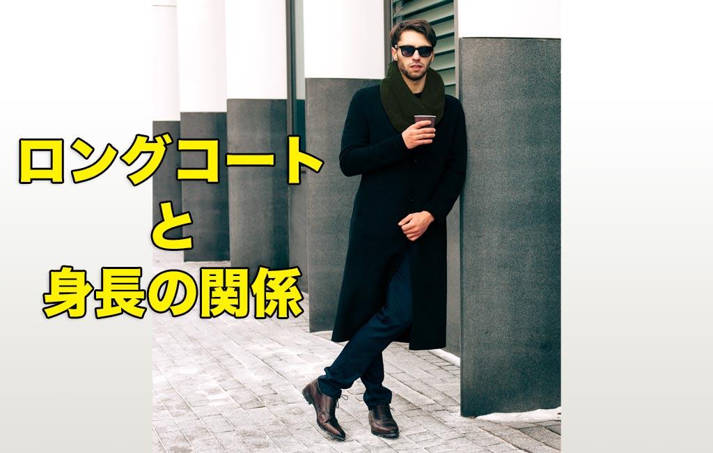 ロングコートを着た男性