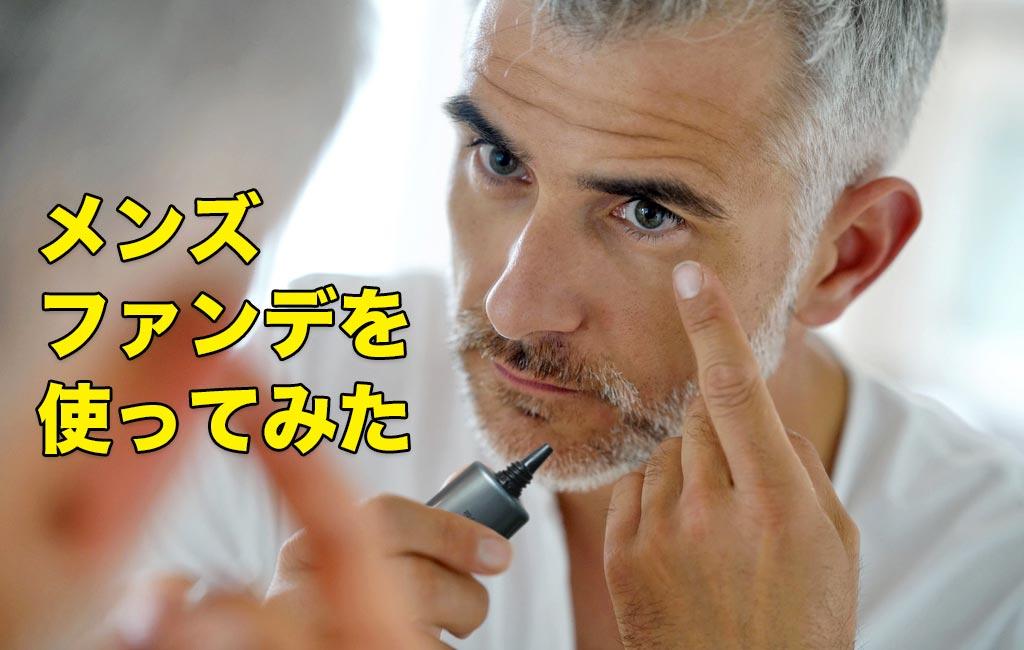 顔にジェルを塗る男性