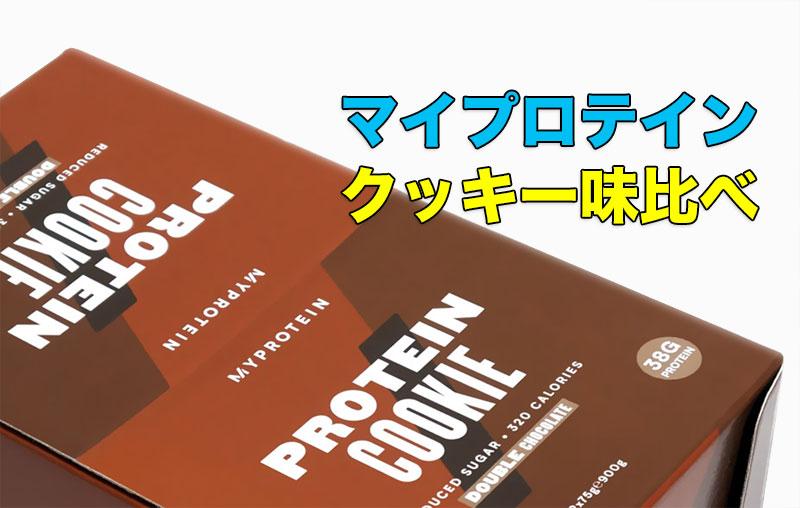 マイプロテイン-プロテインクッキー