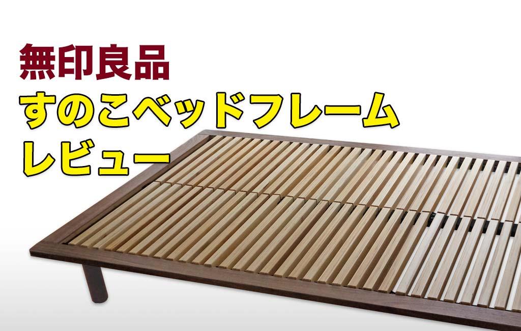 無印良品-ベッドフレーム