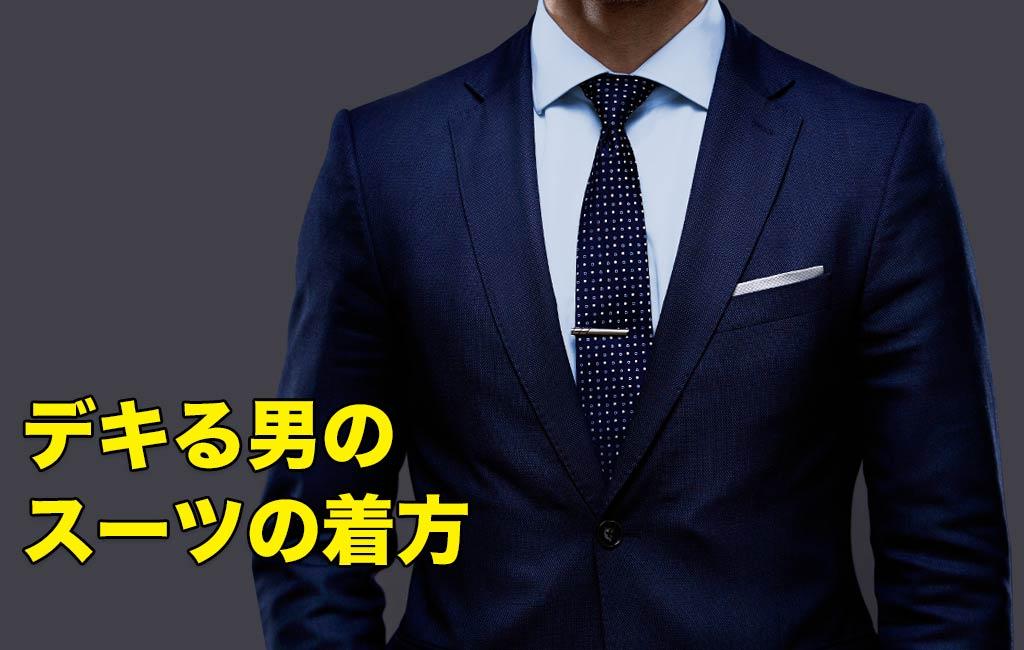 ネイビースーツを着た男性
