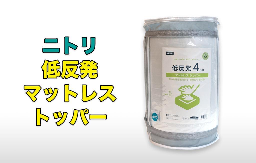 ニトリ-低反発マットレストッパー(MF4)