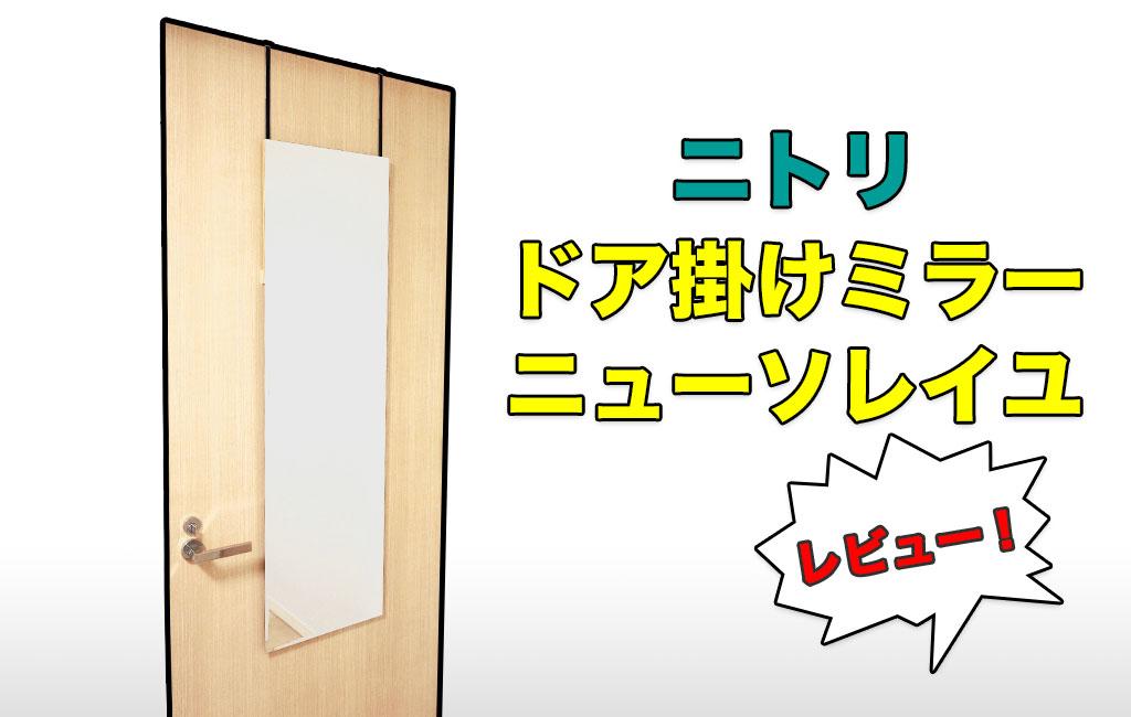 ニトリ ドア掛けミラー ニューソレイユ