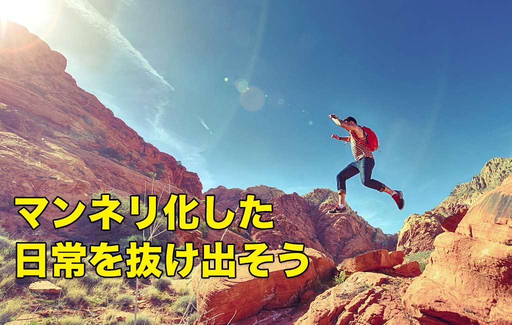 岩場でジャンプする男性