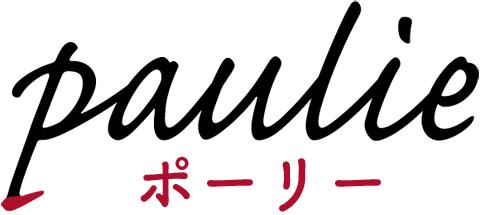 ポーリー(paulie)