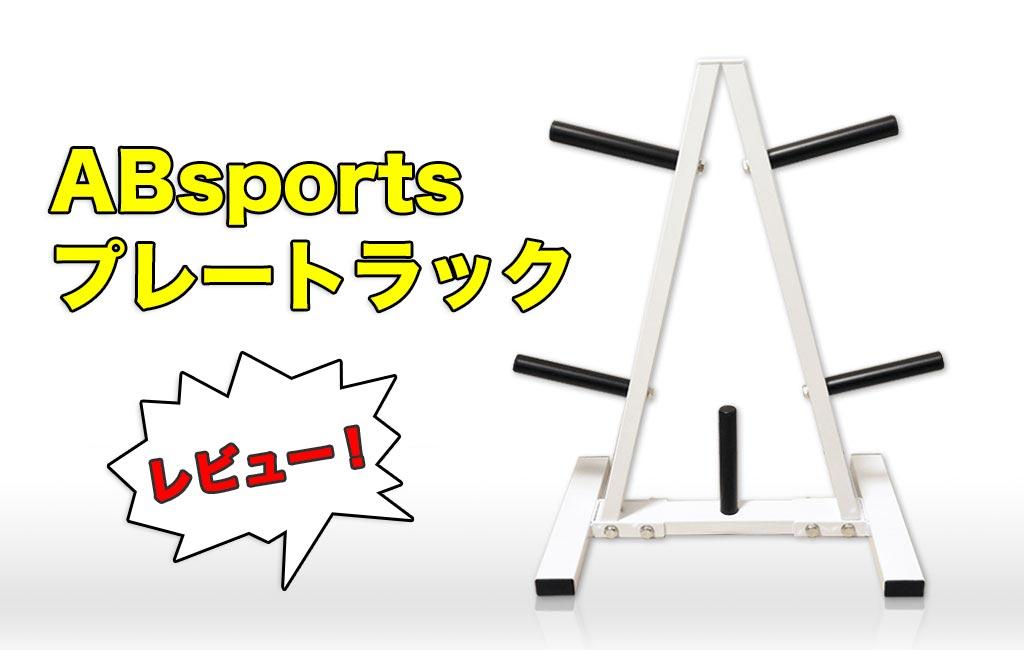 ABsports SW-001S