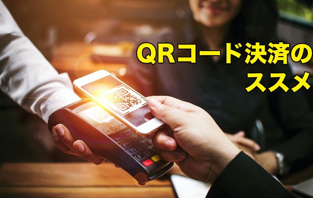 QRコード・ペイメント