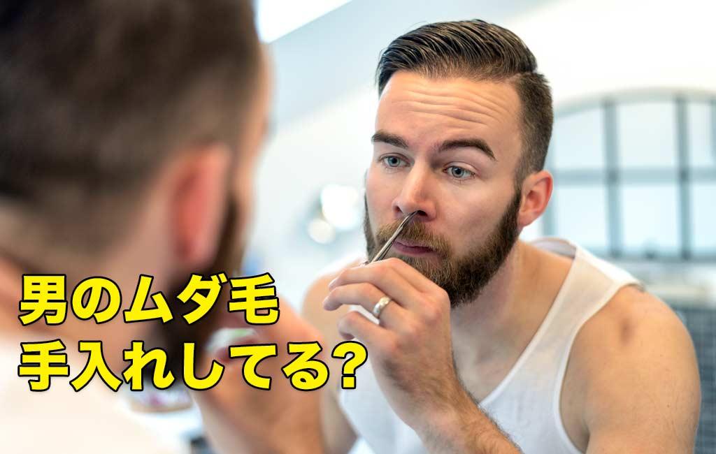 鼻毛を切る男性