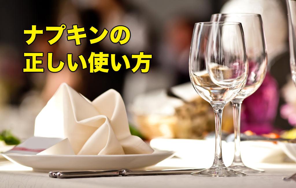 レストラン-ナプキン