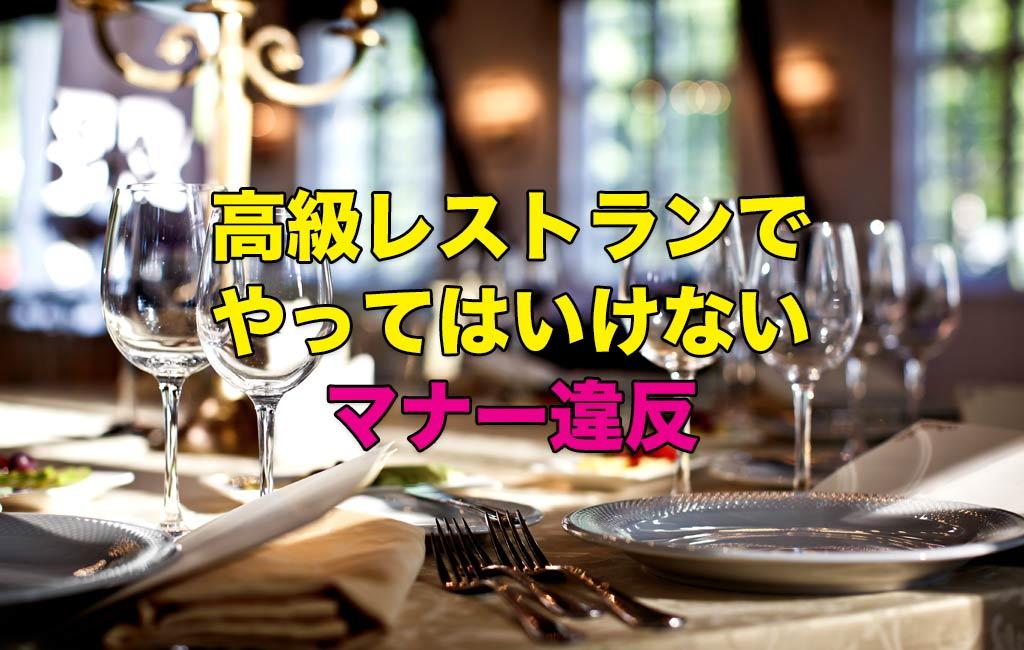 レストラン-テーブル