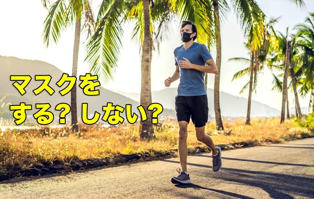 マスクをして走る男性