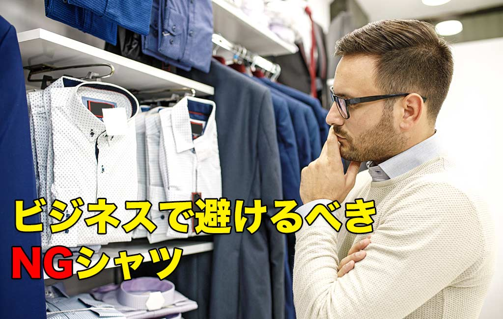 シャツを選ぶ男性