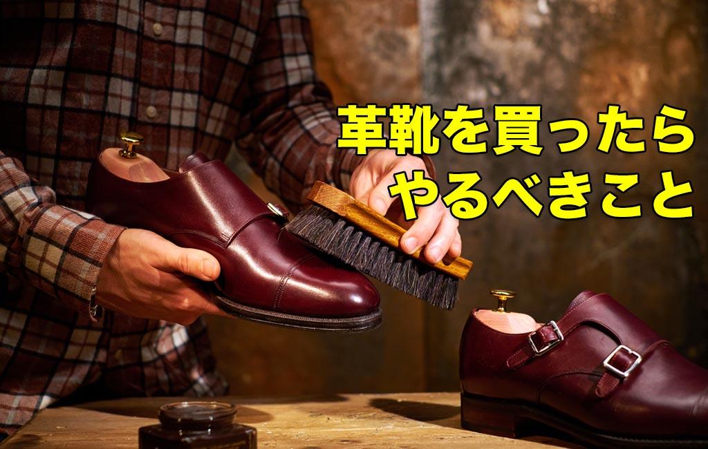 革靴を磨く男性