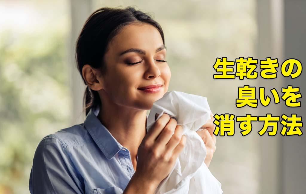 衣類の匂いを嗅ぐ女性