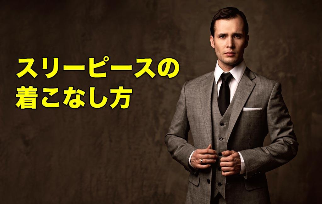 三つ揃えのスーツを着た男性