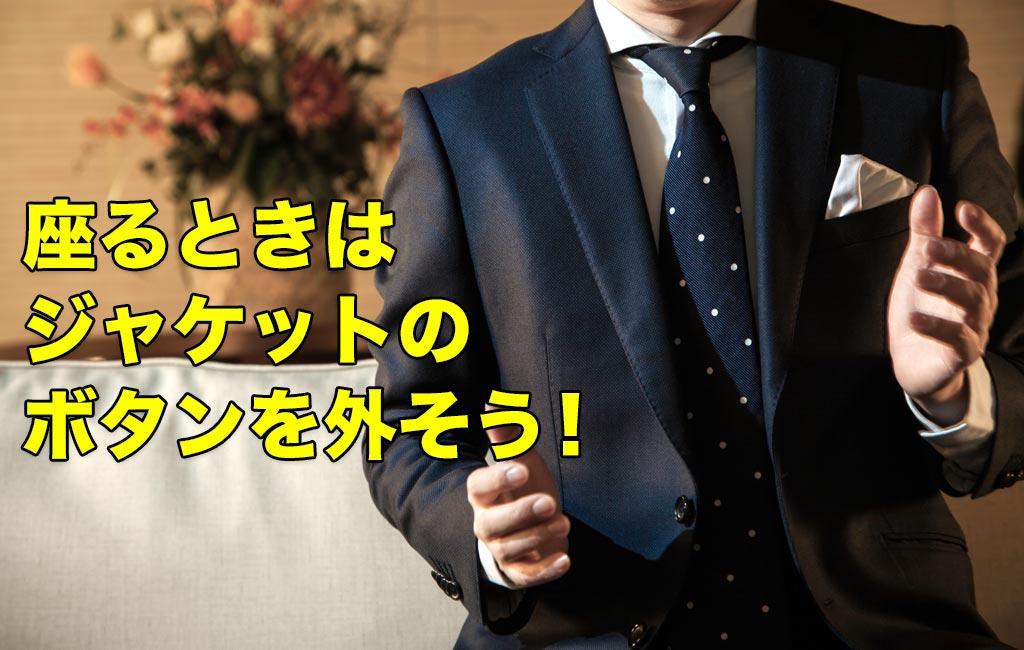 スーツ-着席