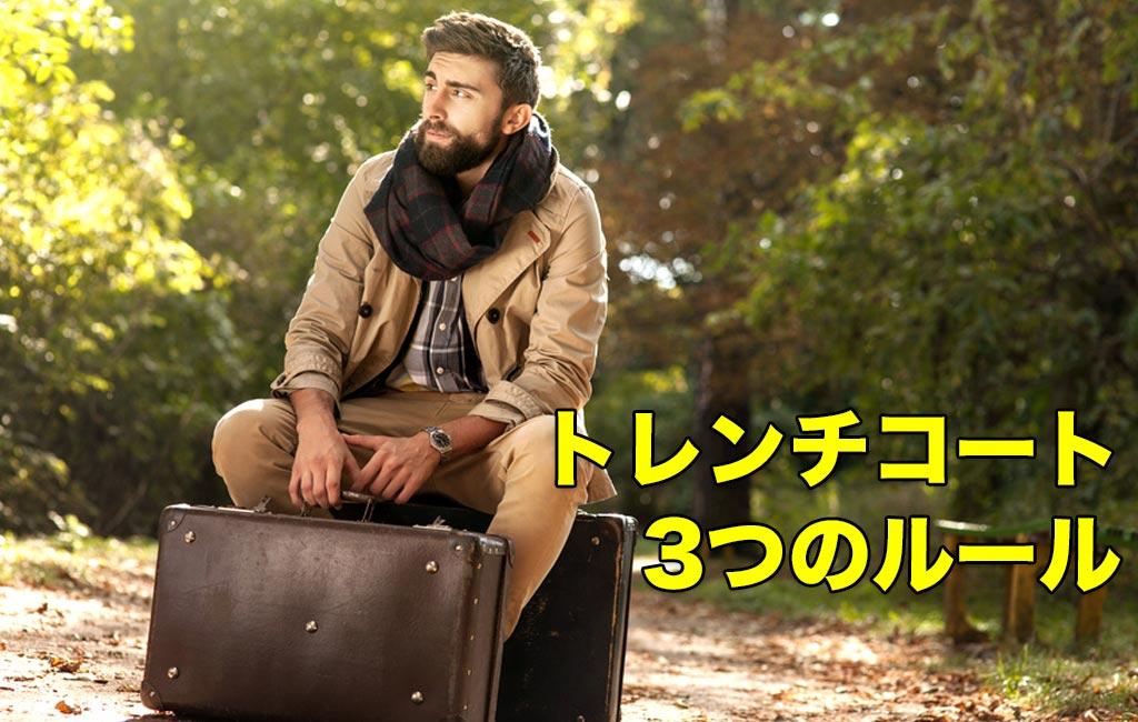 トレンチコートを着た男性