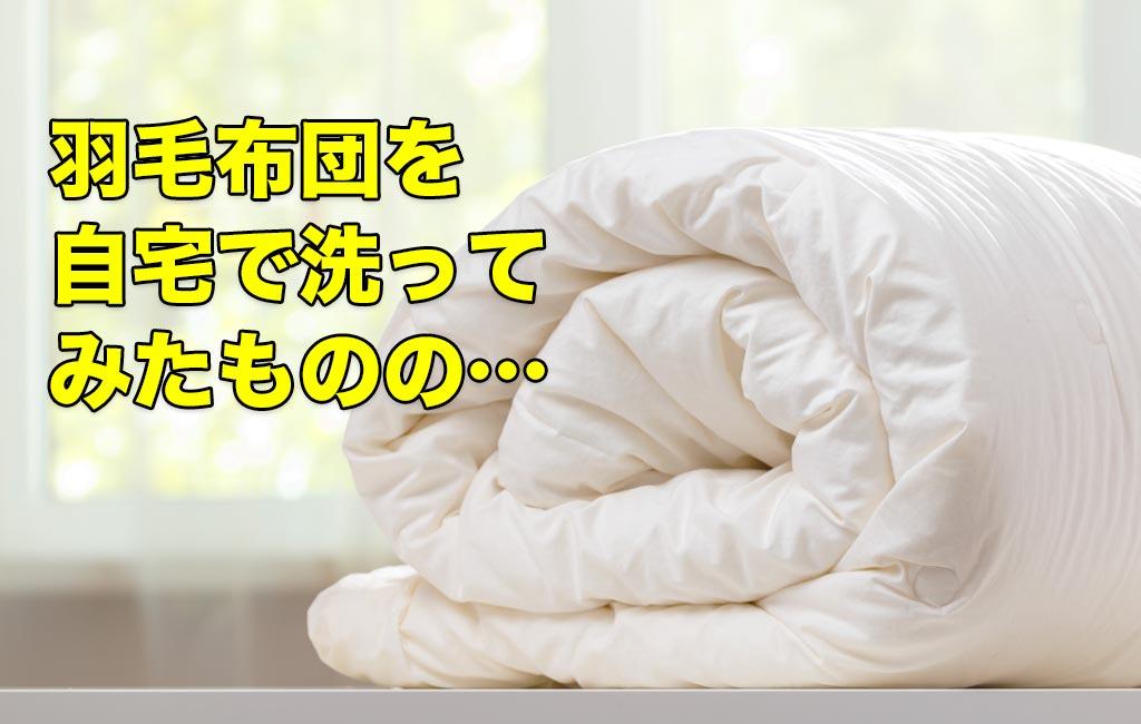 羽毛布団を自宅で洗濯