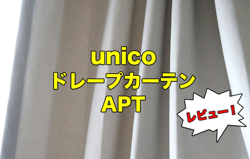 unicoのドレープカーテン APT LBE