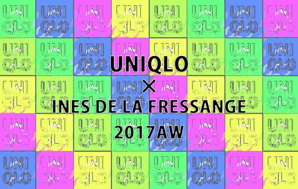 ユニクロ×イネス2017AW-2
