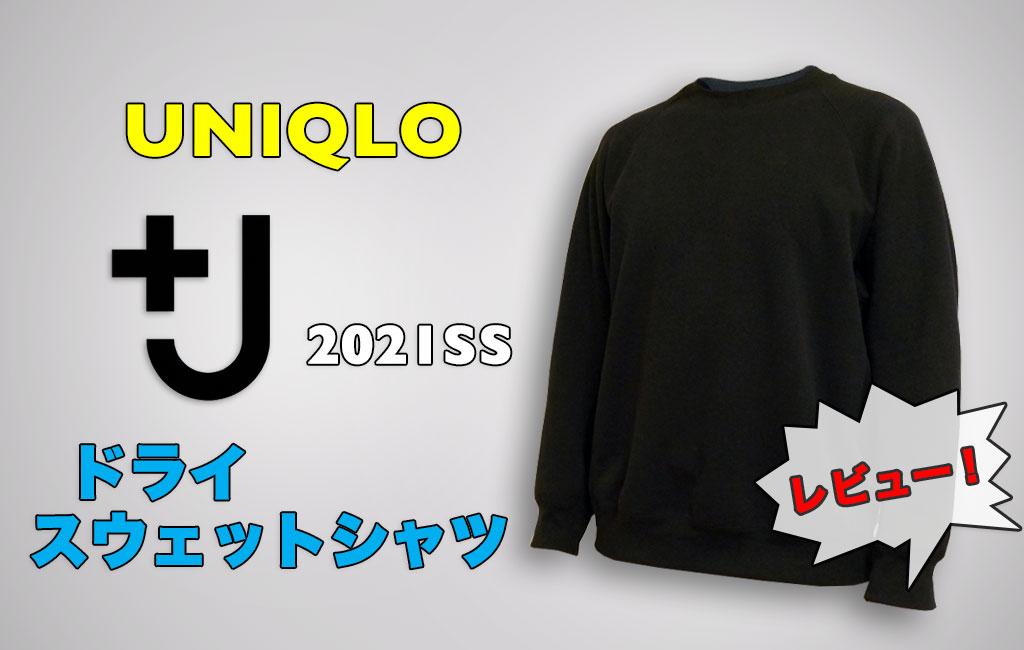 ユニクロ+J ドライスウェットシャツ