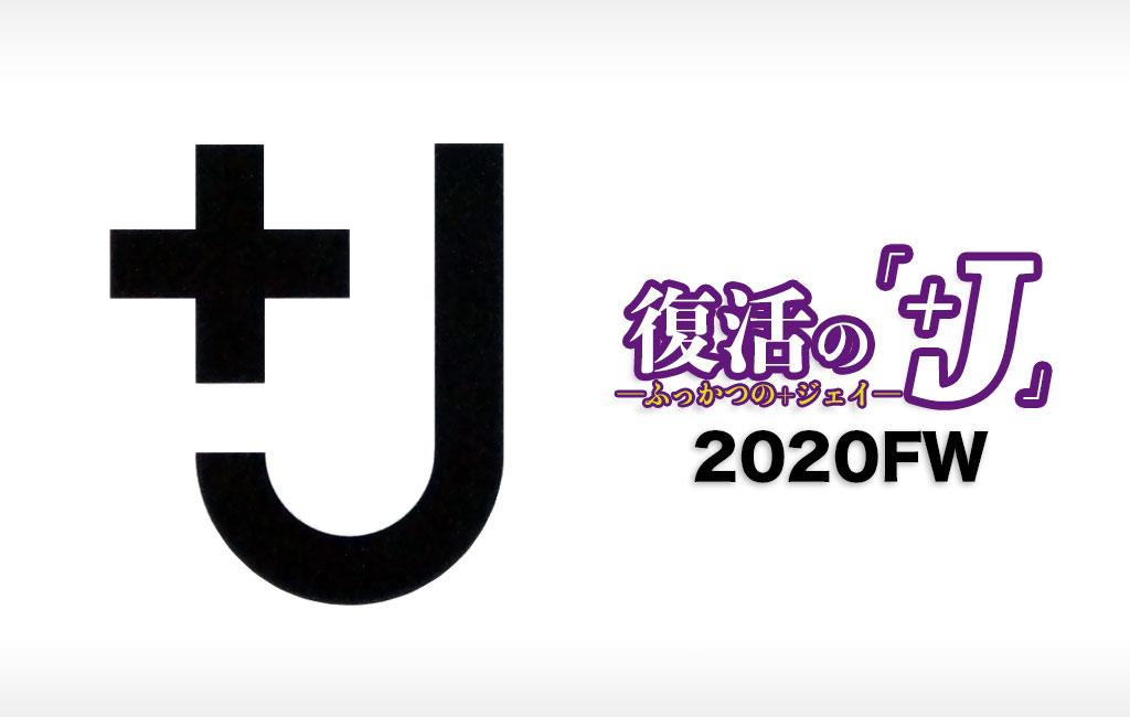ユニクロ+J-2020fw