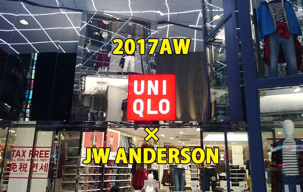 ユニクロ×JWアンダーソン 2017AW