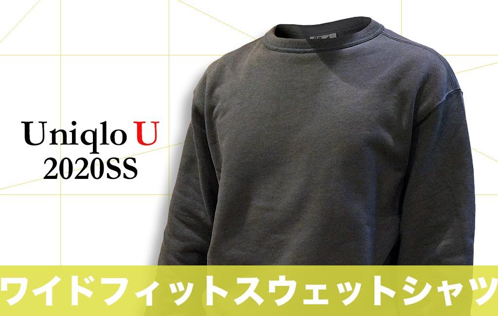 ユニクロU-ワイドフィットスウェットシャツ