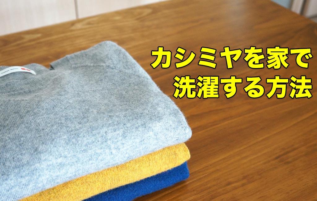 カシミヤを家で洗う方法