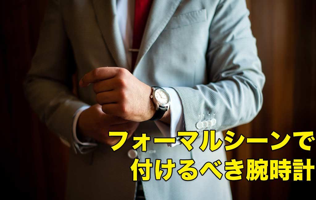 腕時計をする男性-2