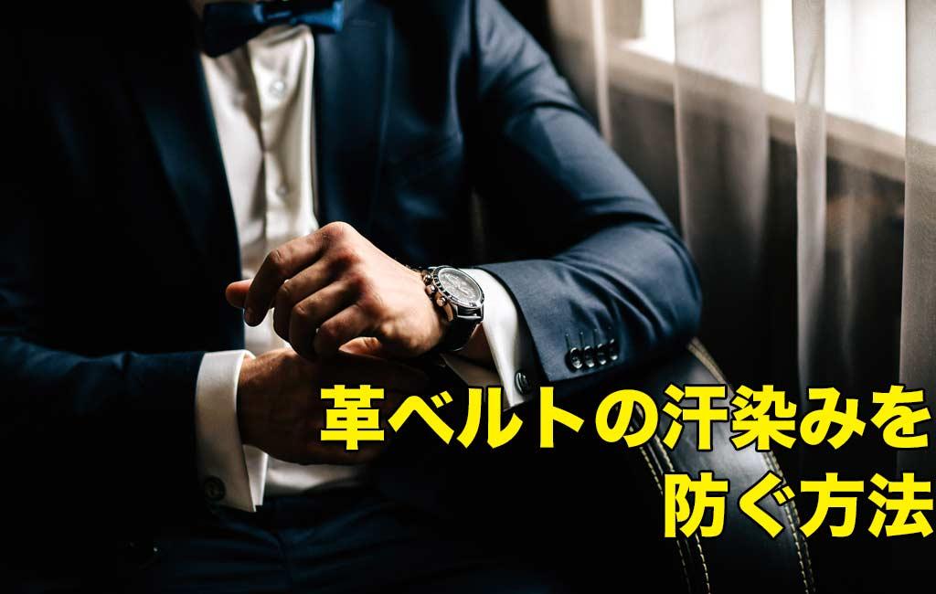 腕時計をする男性-3