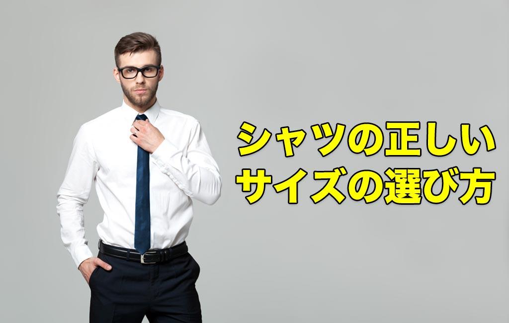 白いシャツを着た男性