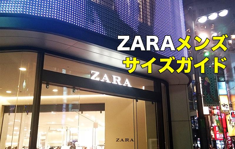 ZARA新宿