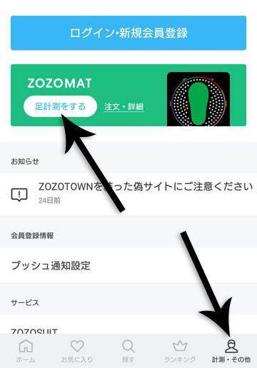 ZOZOアプリで足計測