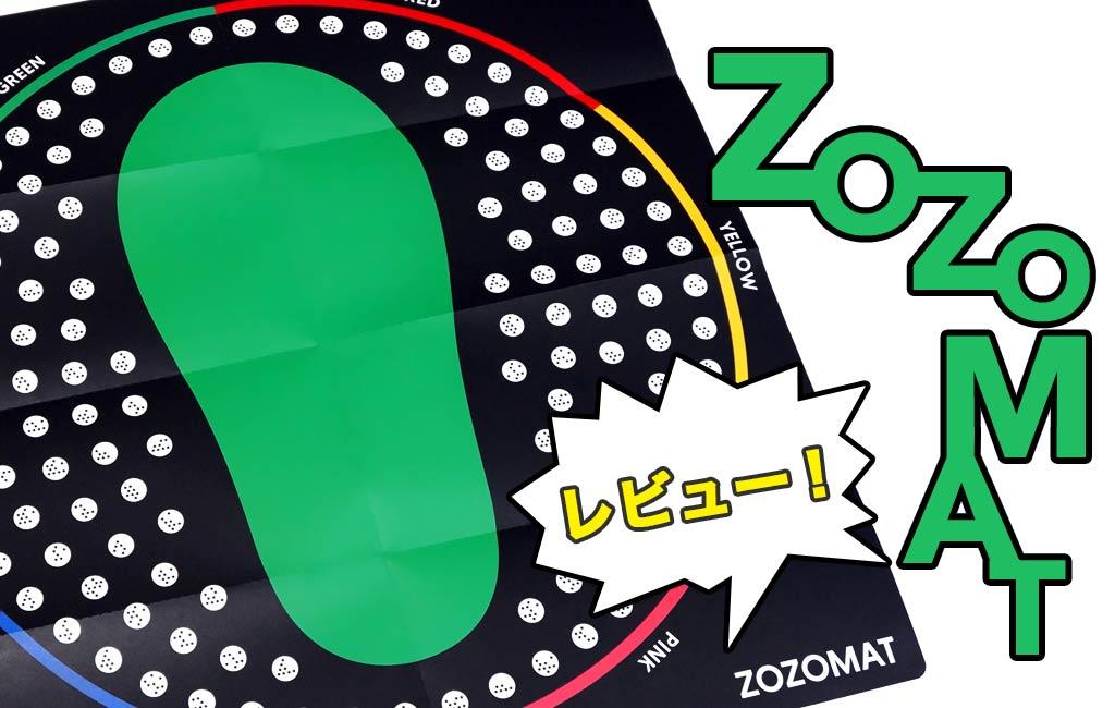 ZOZOMAT(ゾゾマット)